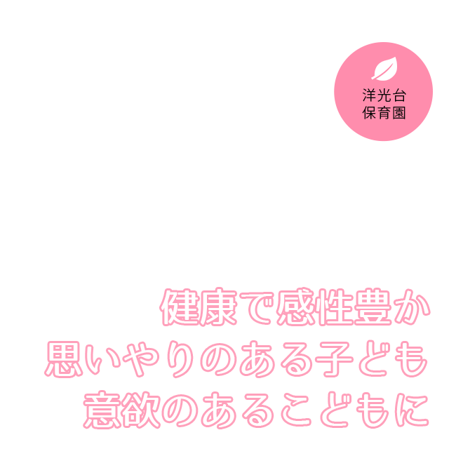 神奈川 県 緊急 事態 宣言 保育園